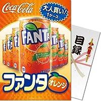 【パネもく!】大人買い!ファンタオレンジ(目録・A4パネル付)