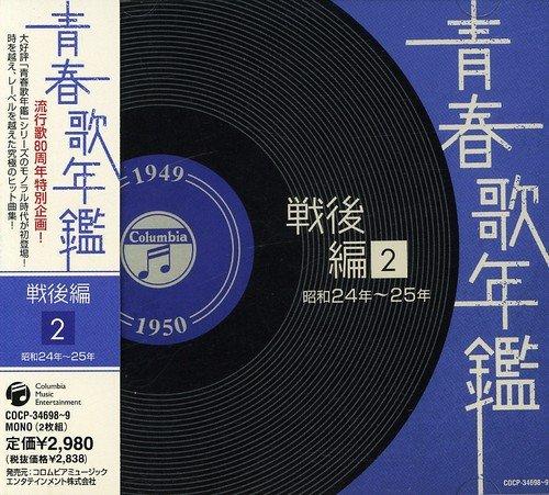 [画像:青春歌年鑑(戦後編)2 昭和24年~25年(1949年~1950年)]