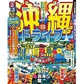 るるぶ沖縄ドライブ'15 (国内シリーズ)