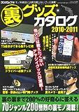 裏グッズカタログ2010-20 (三才ムック VOL. 290)