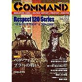 コマンドマガジン Vol.89(ゲーム付)『ベダ・フォム』『プラハの戦い』