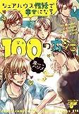 シェアハウス性活で幸せになる100の方法 (ジュネットコミックス ピアスシリーズ)