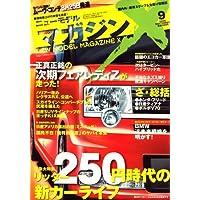 MAG X (ニューモデルマガジンX) 2008年 09月号 [雑誌]