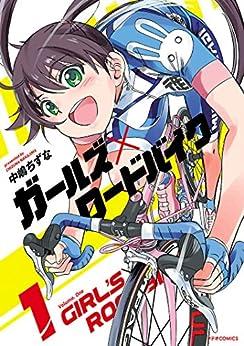 [中嶋ちずな]のガールズ×ロードバイク(1) (メテオCOMICS)