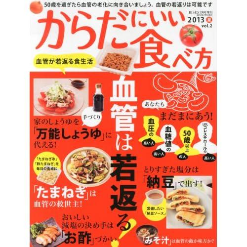 からだにいい食べ方 Vol.2 2013年 07月号 [雑誌]