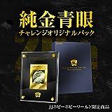 遊戯王 純金青眼チャレンジ オリパ 2021 prismatic god box プリズマティックゴッドボックス prismatic art collection プリズマティックアートコレクション プリズマティック