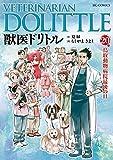 獣医ドリトル(20) (ビッグコミックス)