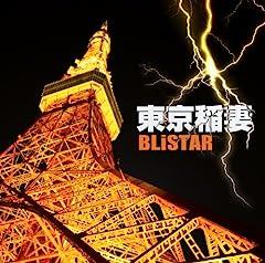 BLiSTAR「東京稲妻」のジャケット画像