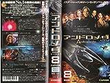 アンドロメダ シーズン1 Vol.8【日本語吹替版】 [VHS]