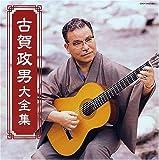 6木村好夫ギタを弾き      古賀政男メドレー ギター三重奏