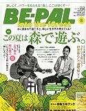 BE-PAL (ビーパル) 2011年 08月号 [雑誌]