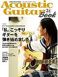 アコースティック・ギター・ブック(51) (シンコー・ミュージックMOOK)