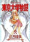 東京大学物語(18) (ビッグコミックス)
