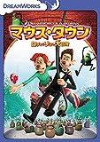 マウス・タウン ロディとリタの大冒険 スペシャル・エディション[DVD]