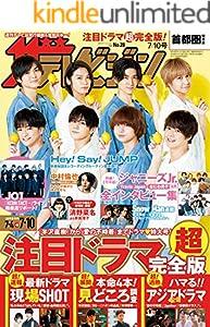 ザテレビジョン 首都圏関東版 2020年7/10号 [雑誌]
