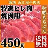 『近江屋牛肉店 和豚もちぶた ヒレ肉 4?5mm厚カット 450g (焼肉・生姜焼き用)』
