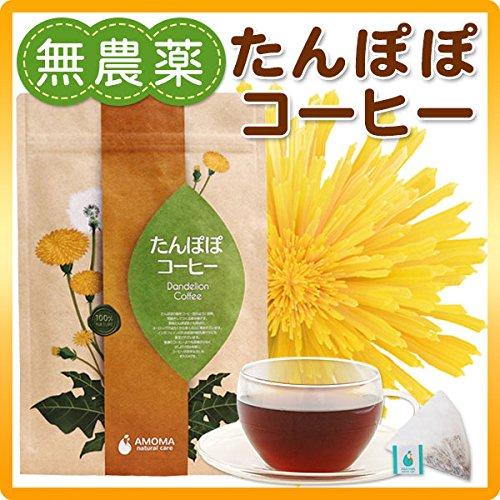 AMOMA たんぽぽコーヒー 2.5g×30ティーバッグ ■無農薬・国内焙煎ノンカフェインコーヒー