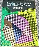 七瀬ふたたび (1978年) (新潮文庫)