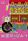新版 祇園祭のひみつ (月刊京都うんちくシリーズ)