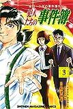 金田一少年の事件簿外伝 犯人たちの事件簿 コミック 1-3巻セット