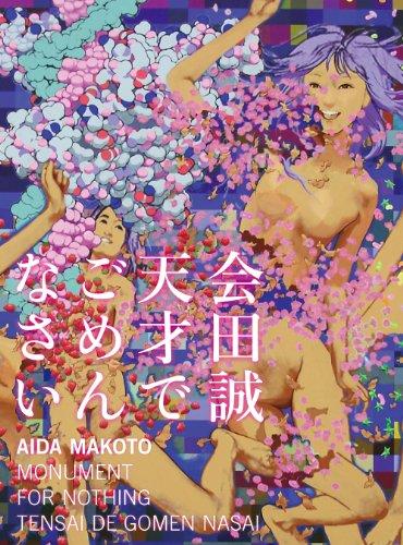 会田誠作品集  天才でごめんなさいの詳細を見る