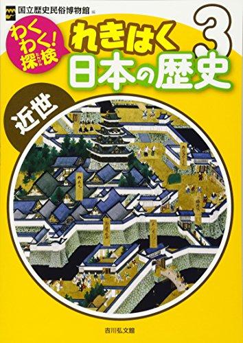 わくわく!探検 れきはく日本の歴史: 近世