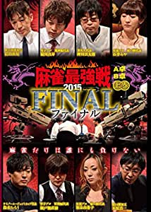 麻雀最強戦2015 ファイナル 上巻 [DVD]