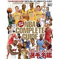 ダンクシュート増刊 2012-13 SEASON NBA COMPLETE GUIDE (コンプリートガイド) 2012年 11月号 [雑誌]