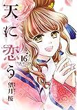 天に恋う 16 (ネクストFコミックス)