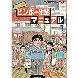 大東京ビンボー生活 / 前川 つかさ のシリーズ情報を見る
