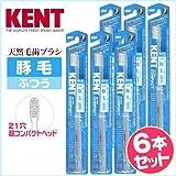 KENT 豚毛歯ブラシ [ふつう?超コンパクトヘッド]◆6本セット◆KNT-0233