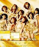 しょうがない 夢追い人(初回生産限定盤B)(DVD付)