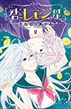 君とレモンの星 2 (プリンセス・コミックス)