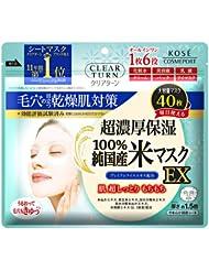 日亚:2017新款!KOSE高丝大米面膜40片 保湿净白 补货降价954日元,约¥56