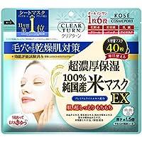 KOSE コーセー クリアターン 純国産米 マスク EX 40枚 フェイスマスク