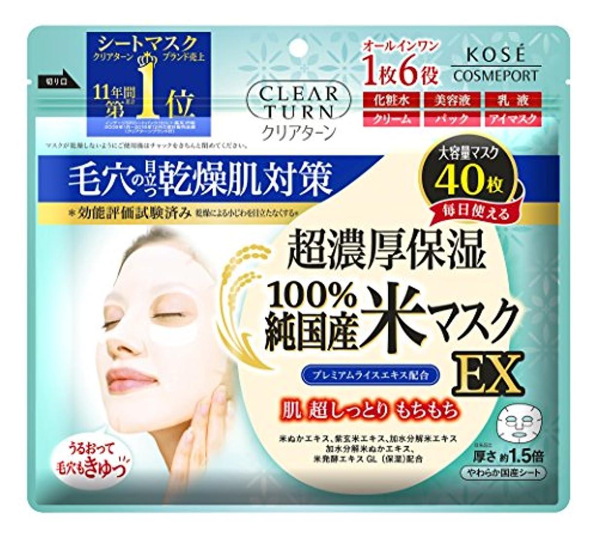 噛む売上高パールKOSE コーセー クリアターン 純国産米 マスク EX 40枚 フェイスマスク