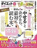 ダイエット最強バイブル (晋遊舎ムック)