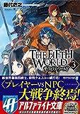 THE FIFTH WORLD〈3〉 (アルファライト文庫)