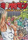 キン肉マンⅡ世 究極の超人タッグ編 / ゆでたまご のシリーズ情報を見る