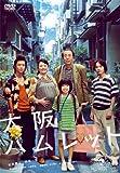 大阪ハムレット デラックス版 [DVD]