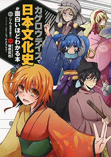 「カゲロウデイズ」で日本文化史が面白いほどわかる本の詳細を見る