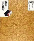 奥村政信「閨の雛形」―大判漆絵秘画集 (定本・浮世絵春画名品集成)