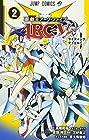 遊☆戯☆王 ARC-V 第2巻