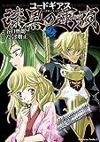 コードギアス 漆黒の蓮夜(2)<コードギアス 漆黒の蓮夜> (角川コミックス・エース)
