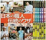 日本の職人伝統の技(全7巻セット)―調べてみよう!