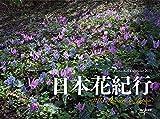 カレンダー2019 日本花紀行 (ヤマケイカレンダー2019)