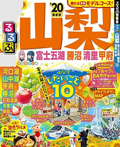 るるぶ山梨 富士五湖 勝沼 清里 甲府'20 (るるぶ情報版(国内))