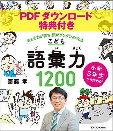 [画像:【PDFダウンロード特典付き】小学3年生から始める!こども語彙力1200 考える力が育ち、頭がグングンよくなる]