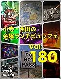 小寺・西田の「金曜ランチビュッフェ」Vol.180