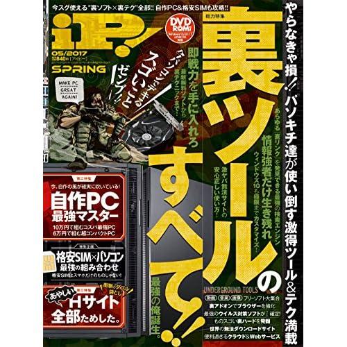 iP! (アイピー) 2017年 05月号 [雑誌]